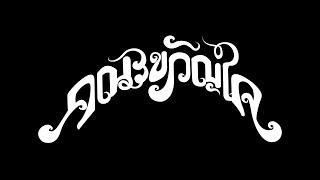 คณะขวัญใจ - ย้ายป่า Feat. หงา คาราวาน , เบย์ Southern Boys , ไววิทย์「Official Lyrics Video」