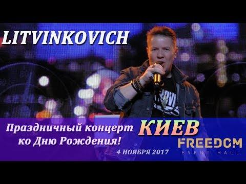 Праздничный концерт Евгения Литвинковича ко Дню Рождения