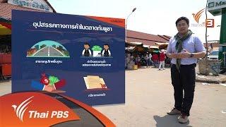 AEC Business Class  รู้ทันเออีซี - เดินสำรวจตลาดพซาร์เล่อร์ ในกัมพูชา กับ AEC Business Class รู้ทันเออีซี วันที่ 30 พ.ค.นี้ เวลา 10.30 น. ทางไทยพีบีเอส