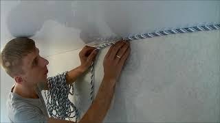 Шнур на потолке вместо плинтуса