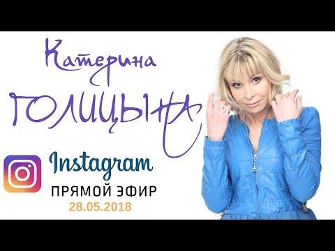 Катерина Голицына - Прямой эфир Instagram 29.05.2018