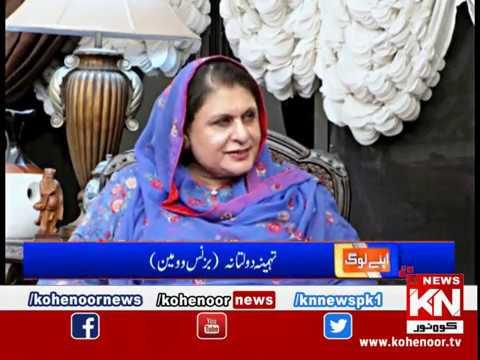 Apne Loog 26 October 2019 | Kohenoor News Pakistan