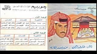 تحميل اغاني مجانا سمرت - خالد عبدالرحمن