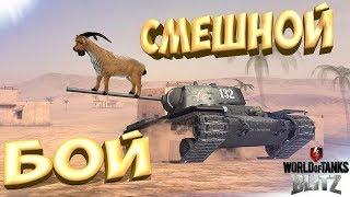★ОЧЕНЬ СМЕШНОЙ БОЙ на КВ 1/kott wot blitz★World of Tanks Blitz