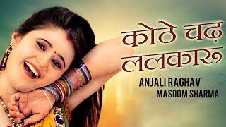 Kothe Chad Lalkaru Original Video - Masoom Sharma & Seenam Katlic | New Haryanvi Hot Songs 2014