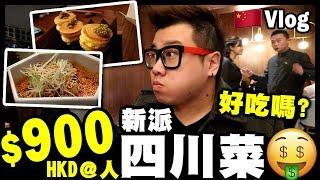 【Vlog】$900HKD@的新派四川菜...好吃嗎?🇨🇳