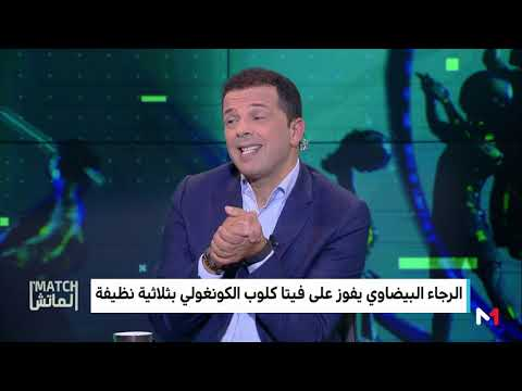 العرب اليوم - شاهد: محمد البكاري يُعلق على فوز