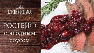Приготовь мужику МЯСО / Кухня для души / Ростбив с ягодным соусом