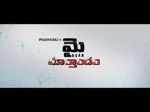 my-dear-marthandam-movie-teaser