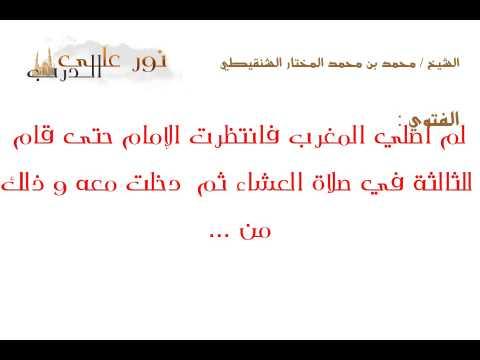 فتوى: لم أصلي المغرب فانتظرت الإمام حتى قام للثالثة في صلاة العشاء ثم  دخلت معه و ذلك من ...
