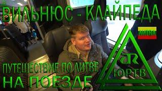 На поезде из Вильнюса в Клайпеду. Путешествие по Литве. ЮРТВ 2019 #366