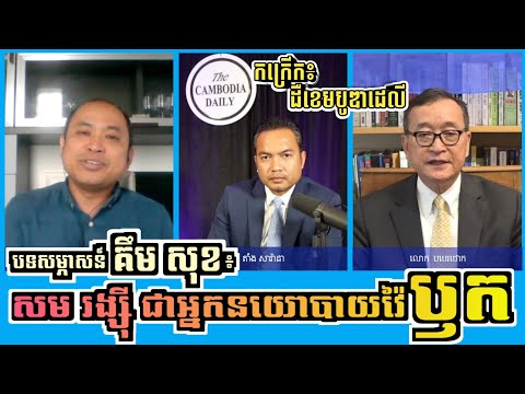 គឹមសុខ៖ សមរង្ស៊ី អ្នកនយោបាយវ៉ៃឫក _ Kim Sok Interview about Sam Rainsy and New Political Culture