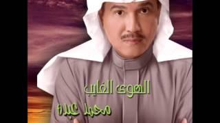 تحميل اغاني Mohammed Abdo ... El Hawa El Ghayeb | محمد عبدة ... الهوى الغايب MP3