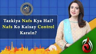 Tazkiya Nafs Kya Hai? | Nafs Ko Kaisay Control Karain? | Sidra Iqbal | Aaj Entertainment