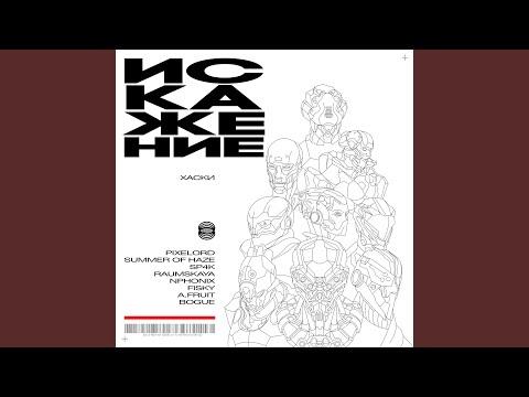 Пуля-Дура (BOGUE Remix)