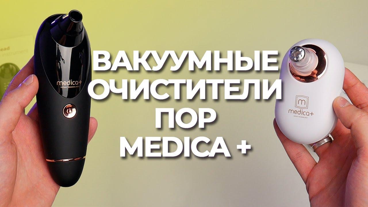 Набор: Вакуумный очиститель пор MEDICA+ SCINCLEAN 9.0 WT + Инструменты EASYCLEAN video preview