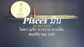 """Pisces ราศีมีน """"รักษาใจที่สงบสุข"""" ดวงความรัก-งาน-เงิน พฤศจิกายน 2561 X Soul Tarot"""