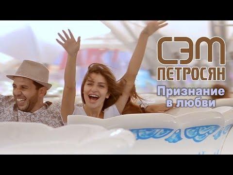 Sam Petrosyan - Priznaniye v lyubvi