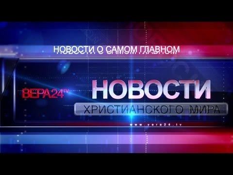 Политическая деятельность русской православной церкви
