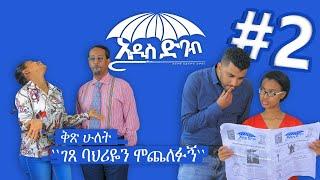 Addis Debab – Ethiopian Sitcom Drama – Part 2
