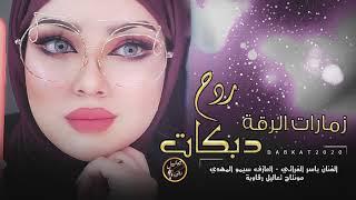 اغاني طرب MP3 جولاقية زمارة و ردح دح - ياسر الفراتي 2020 تحميل MP3