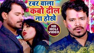 Pramod Premi Yadav का सबसे हिट होली VIDEO SONG - Rabbar Wala Kabo Dhil Na Hokhe - Bhojpuri Holi Song