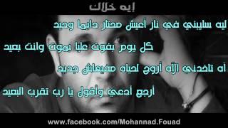 تحميل اغاني اغنية ايه خلاك غناء محمد فؤاد MP3