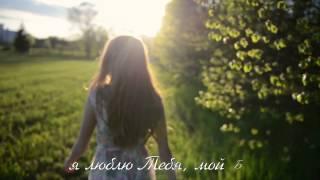 I♥ Я Люблю Тебя, Мой Бог I