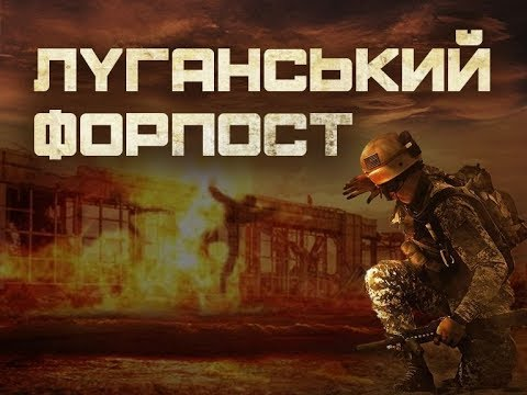 Луганский форпост