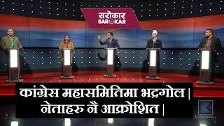 कांग्रेस महासमितिमा भद्रगोल | नेताहरु नै आक्रोशित | Sarokar with Nimesh Banjade | 18 December 2018