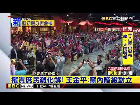 最新》權貴庶民難化解! 王金平:黨內階級對立