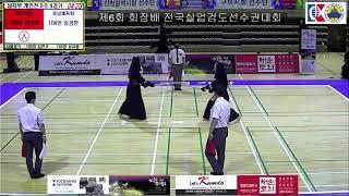 제6회 회장기 전국실업검도대회 (용인시청)박병훈vs(충남체육회)송경한