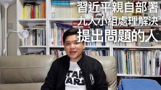 (中文字幕)習近平親自指揮部署,李克強九人小組負責全力解決提出問題的人?!20200216