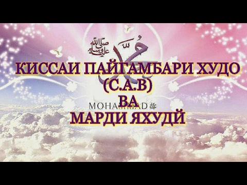 КИССАИ ПАЙГАМБАРИ ХУДО (С.А.В) ВА МАРДИ ЯҲУДӢ -накли Умеди Рахмат
