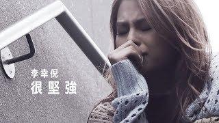 Gin Lee 李幸倪 - 《很堅強》MV