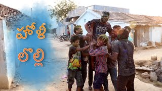 Village Holi Part -1 | My Village Show