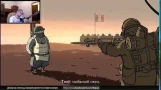 Реакция Джов и Амвея на концовку игры Valiant Hearts: The Great War