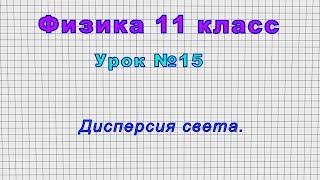 11 класс Урок 15