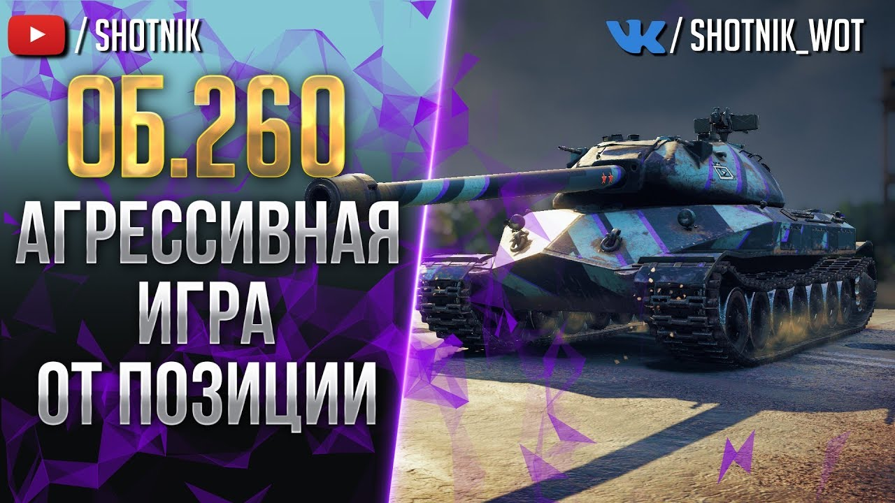 Об.260 - НЕЗАКОННАЯ ПОЗИЦИЯ НА МИНСКЕ!