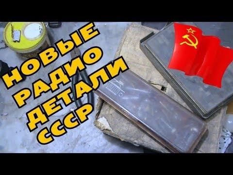 Новые радио детали СССР в коробке