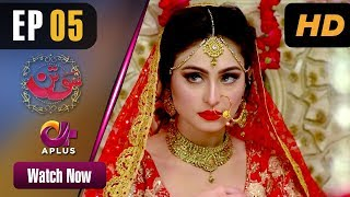 Sotan - Episode 5   Aplus Dramas   Aruba, Kanwal, Faraz, Shabbir Jan   Pakistani Drama  A Plus Entertainment, one of the biggest names of Pakistani Drama Industry.  Watch all Episodes : http://a-plus.tv/dramas/sotan/ Subscribe to our official channel here:  http://bit.ly/AplusYT  Like Us Now: www.facebook.com/Aplusentertainmentchannel