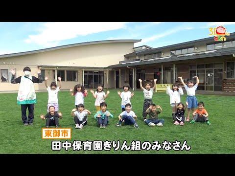 田中保育園きりん組のみなさん(おぉ!abn / 2021年5月)