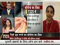 COVID-19 News: इस साल के आखिर तक Coronavirus Vaccine आने की उम्मीद : Dr Savita Verma - Video