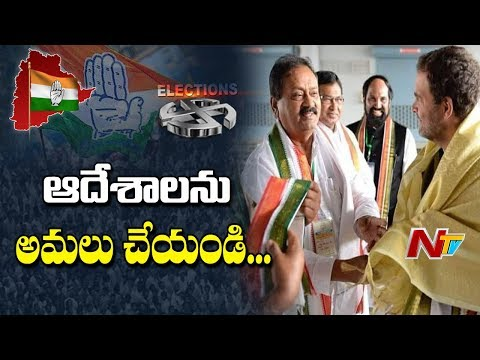 Rahul Gandhi Meeting With T Congress Leaders at Hyderabad Airport | Strengthen Of T Congress