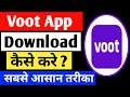 Voot App download   How to download Voot App   Voot App download kaise karen   how to install Voot