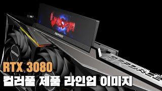 COLORFUL iGAME 지포스 RTX 3080 Advanced D6X 10GB_동영상_이미지