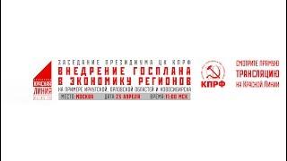 Заседание Президиума ЦК КПРФ (Москва, 23.04.2019)