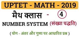 #4 | UPTET | Number System (संख्या पद्धति) | कुछ Questions के Answer आप सिर्फ देख के बता सकते हैं |