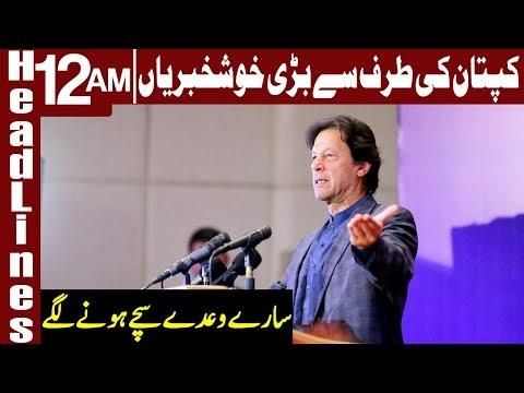 Historical Decisions of PM Imran Khan   Headlines 12 AM   1 February 2019   Express News