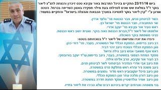 """23.11.16 טקס הנצחה לליאור בוקר ז""""ל באור עקיבא"""